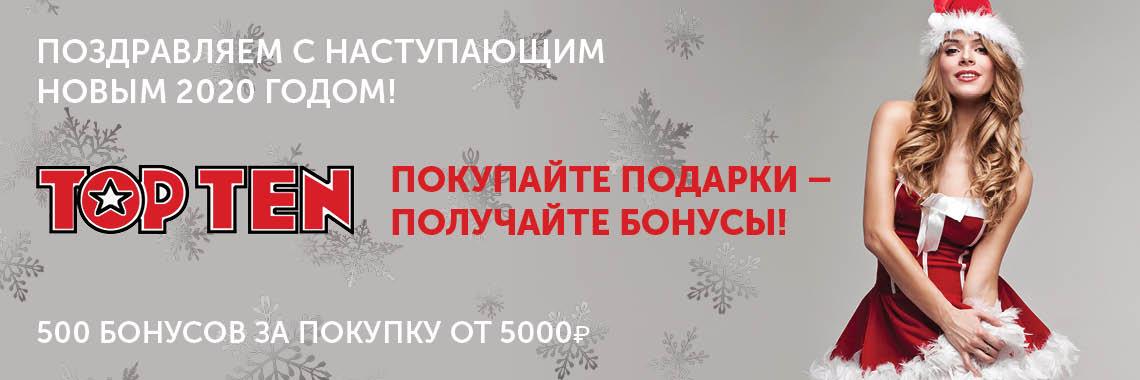 Покупайте подарки, получайте бонусы!